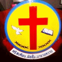 Thailand | THANKSGIVING AND ANSWERS TO PRAYER at Christian Mission Naratchakwai