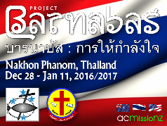 THAILAND – PROJECT BARNABAS TEAM